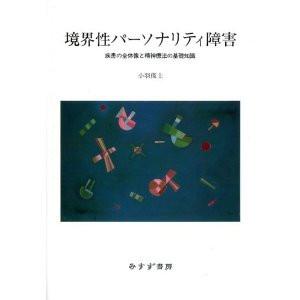 小羽俊士(2009)「境界性パーソ...